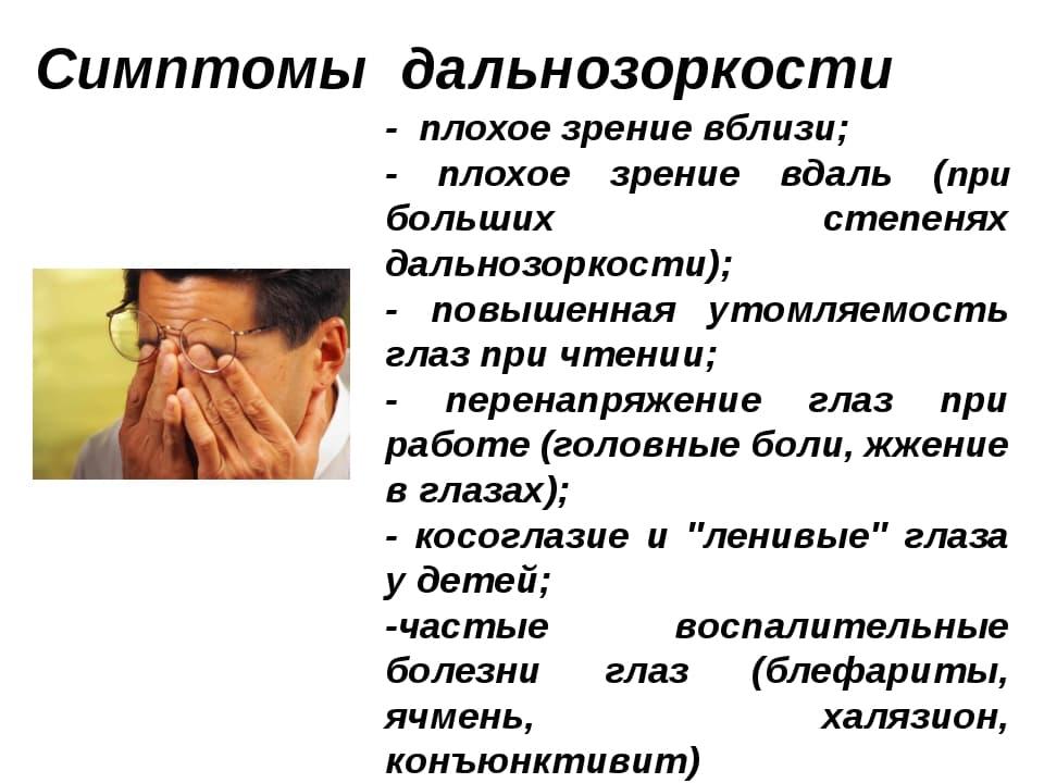Ухудшение сумеречного зрения: причины и лечение