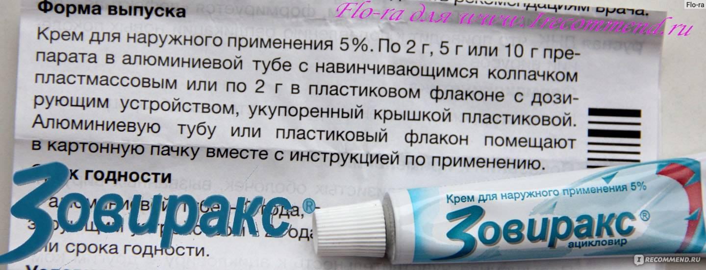 Аналог зовиракса от герпеса на губе у ребенка: мази, таблетки | mfarma.ru