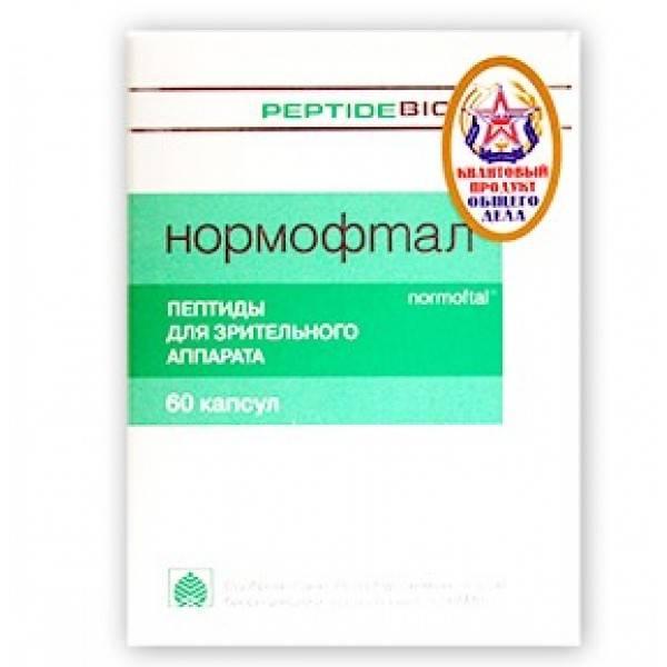 Нормофтал