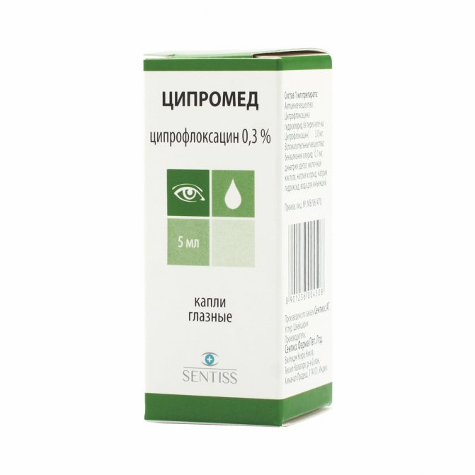 Ципрофлоксацин-акос                         (капли)