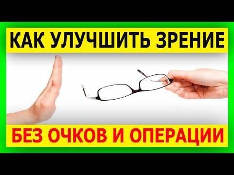 Пальминг или как улучшить свое зрение без очков