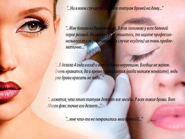 Татуаж стрелок на глазах: до и после (фото), стоит ли делать, рекомендации врачей - sammedic.ru