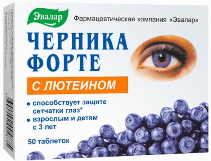 Супер оптик витамины для глаз инструкция цена | катаракта.ру