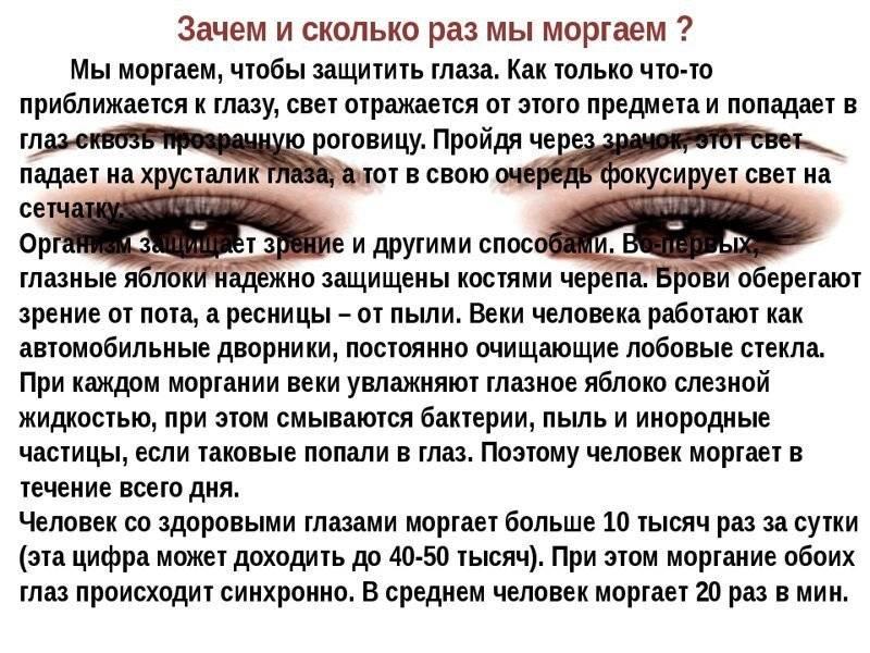 Мерцание в глазах: причины, диагностика, лечение
