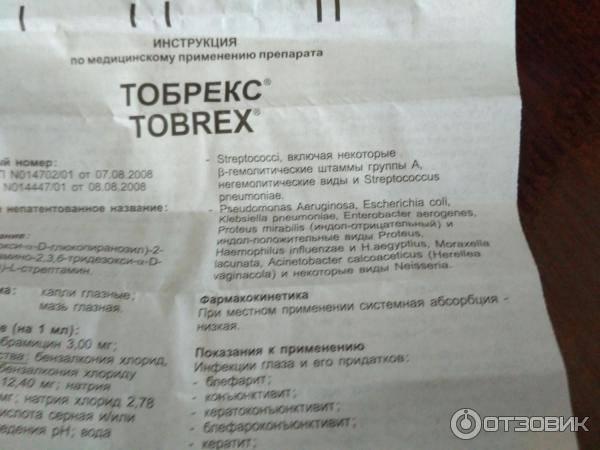 Тобрекс 2х инструкция по применению, описание препарата.