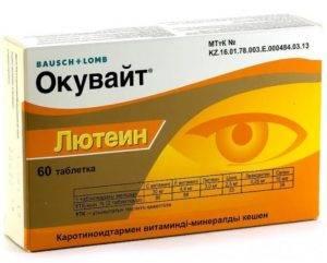 Окувайт лютеин форте витамины для глаз - инструкция, отзывы, аналоги и цена
