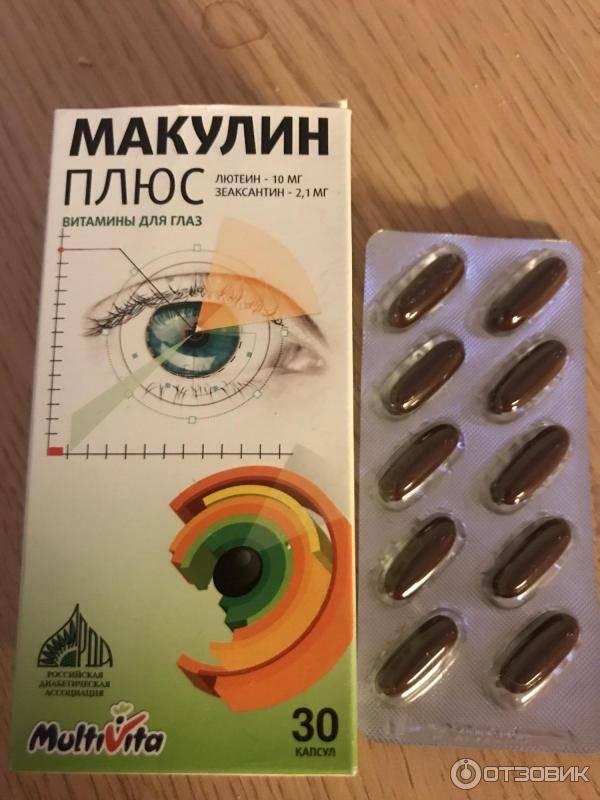 Макулин плюс серии multivita для зрения. отзывы. цена. где купить препарат. состав.
