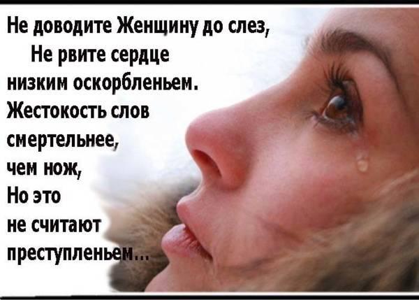 «то, чтовыделаете, заставляет меня плакать поночам» (2фото)