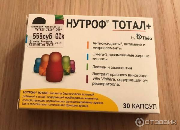 Нутроф тотал: 10 отзывов от реальных людей. все отзывы о препаратах на сайте