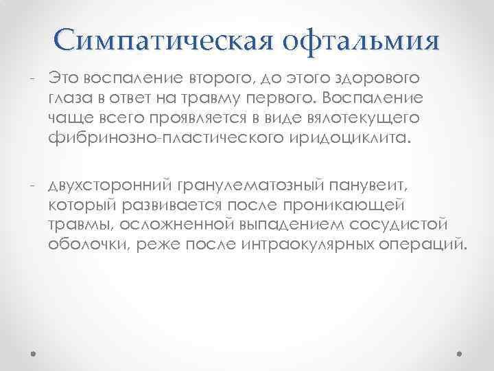 Офтальмия симпатическая. симптомы, причины и лечение офтальмия симпатическая
