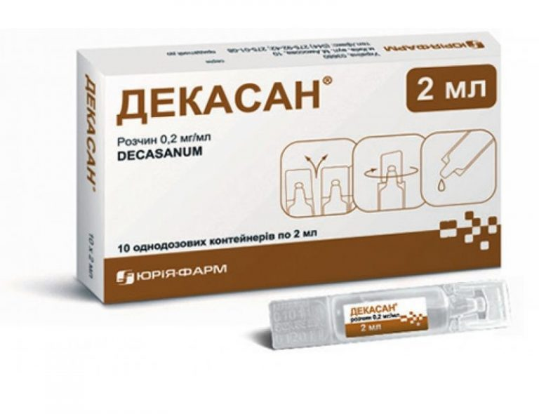 Декаметоксин - здоровья100