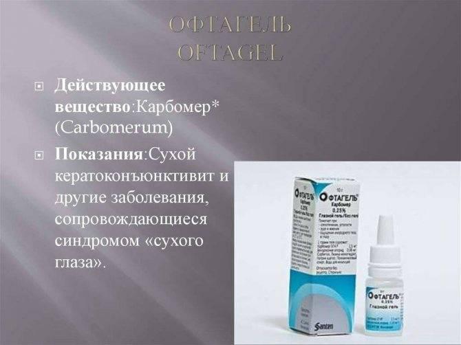 Офтагель отзывы - лекарства - первый независимый сайт отзывов россии