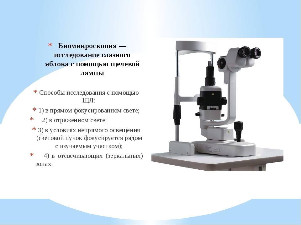 Диагностика глазных заболеваний