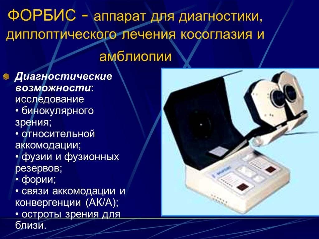 Аппарат форбис лечение глаз купить