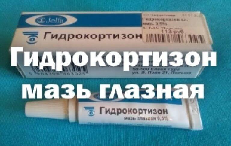 Гидрокортизон мазь инструкция цена | глазной.ру