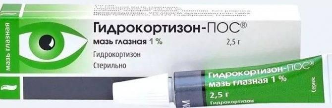 Гидрокортизоновая мазь для кожи: цена в аптеке, показания к применению, отзывы