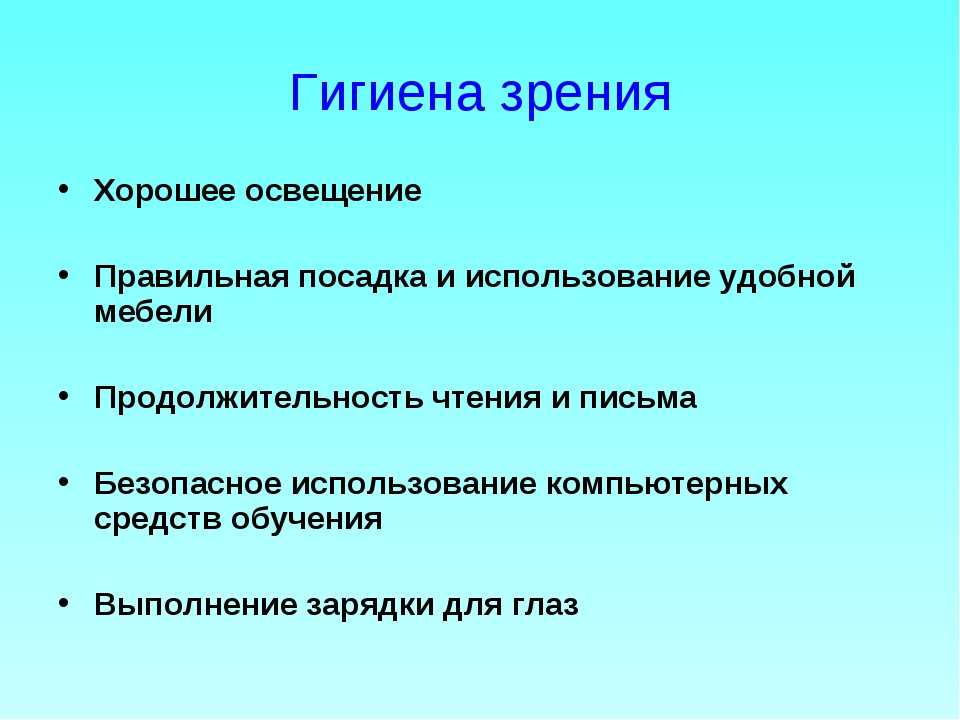 Функции органа зрения и его гигиена [1982 цузмер а.м., петришина о.л. - человек. анатомия, физиология и гигиена]