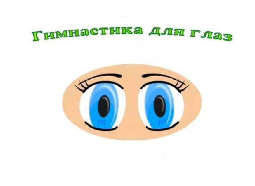 Детская гимнастика для глаз в картинках, стихах, на видео