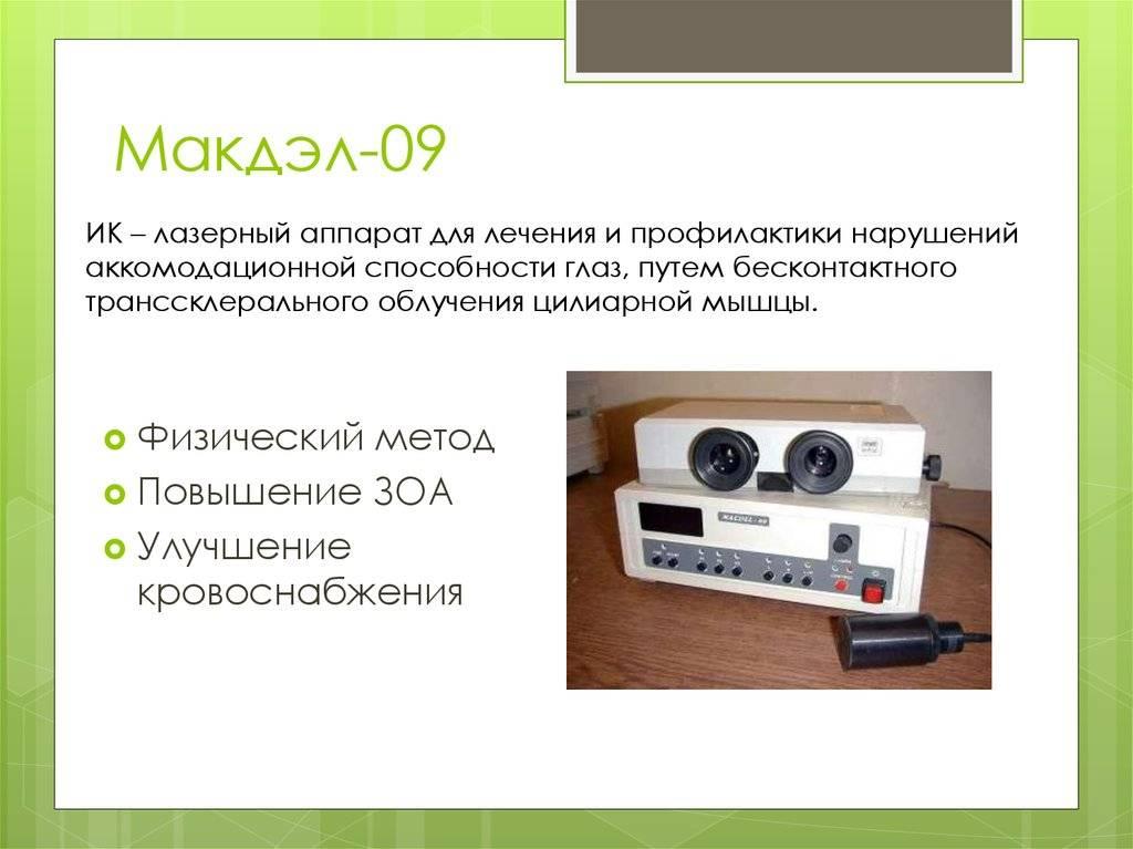 Прибор галазомир: инструкция по применению и противопоказания для использования устройства, отзывы покупателей