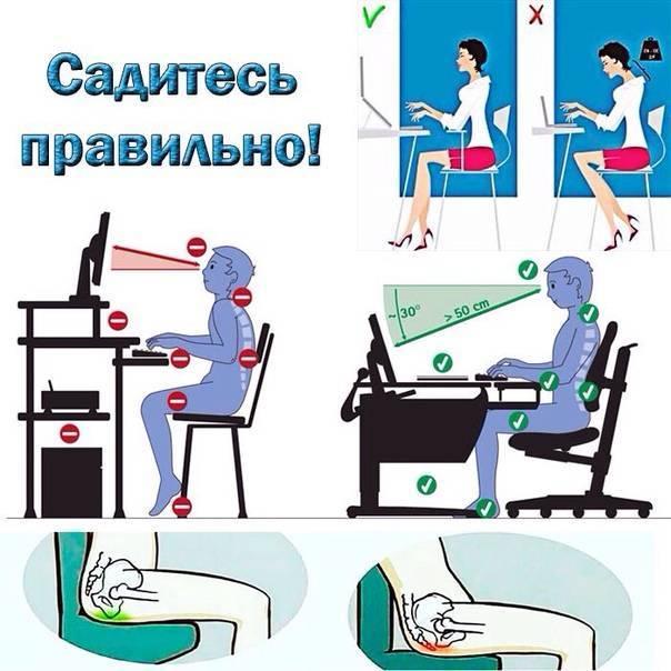 Как сохранить и уберечь зрение при работе за компьютером
