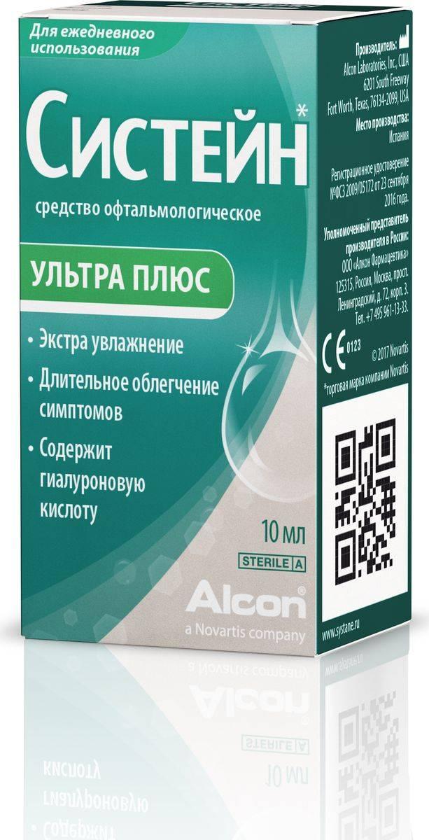 Глазные капли с гиалуроновой кислотой: названия, составы, рейтинг лучших, отзывы