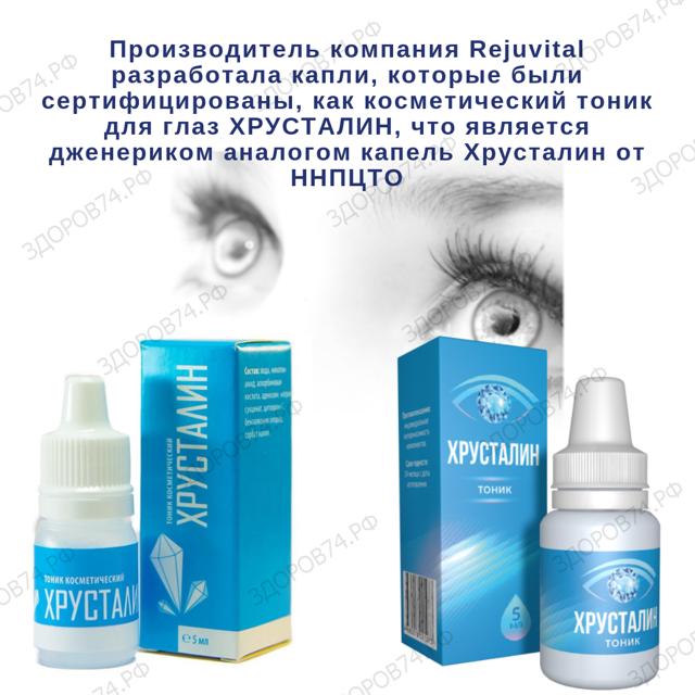 Хрусталин глазные капли – инструкция, цена, отзывы и аналоги - вся медицина