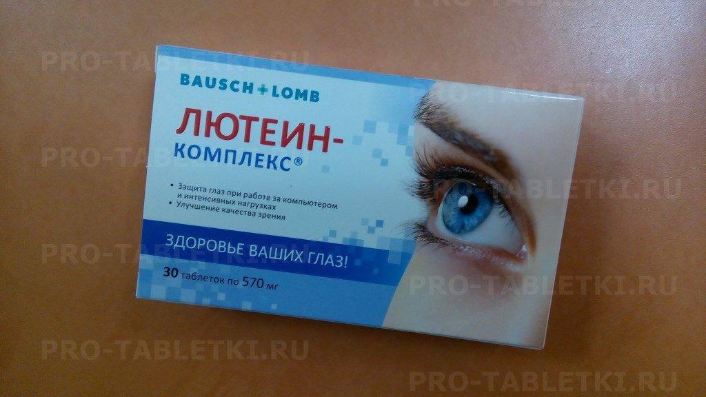 Лютеин для глаз: что это такое, польза и вред, в каких продуктах содержится, отзывы