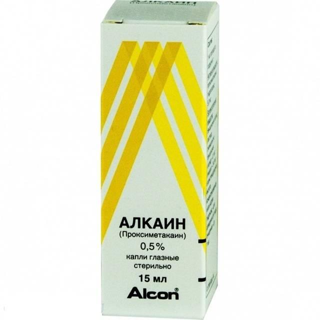 Алкаин - глазные капли: инструкция, противопоказания