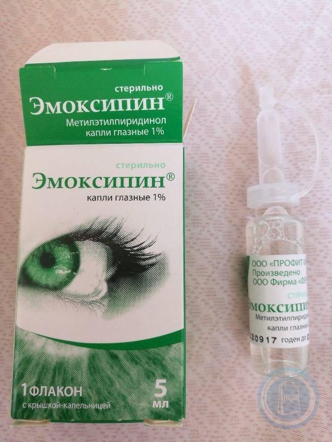 Инъекции и глазные капли эмоксипин: инструкция по применению, цена и отзывы - medside.ru