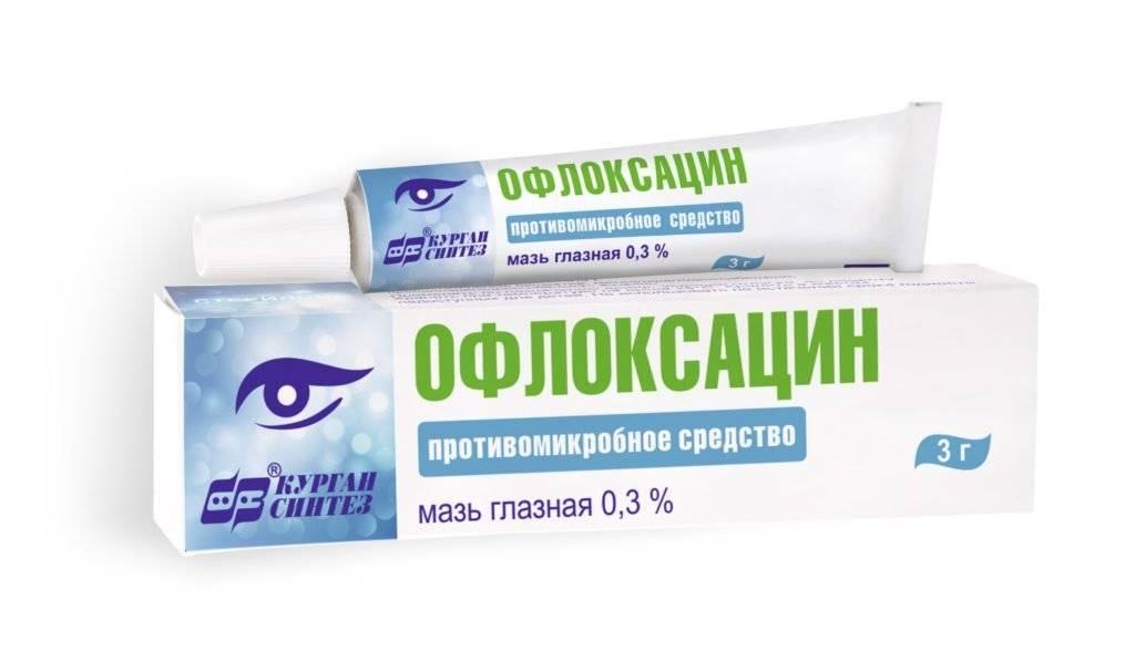 Офлоксацин мазь для глаз - инструкция, цена, отзывы