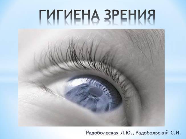 Гигиена глаз – профилактика глазных заболеваний. правила гигиены глаз