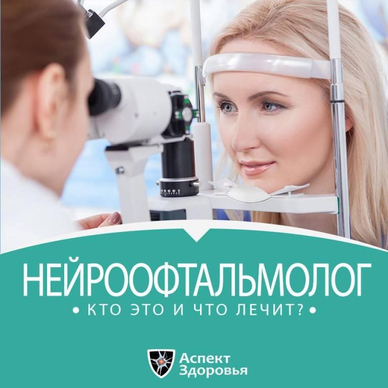 Подготовка к приему нейроофтальмолога