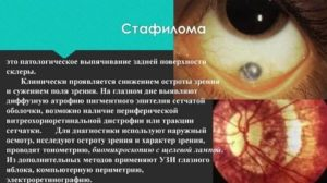 Стафилома - ваш недуг