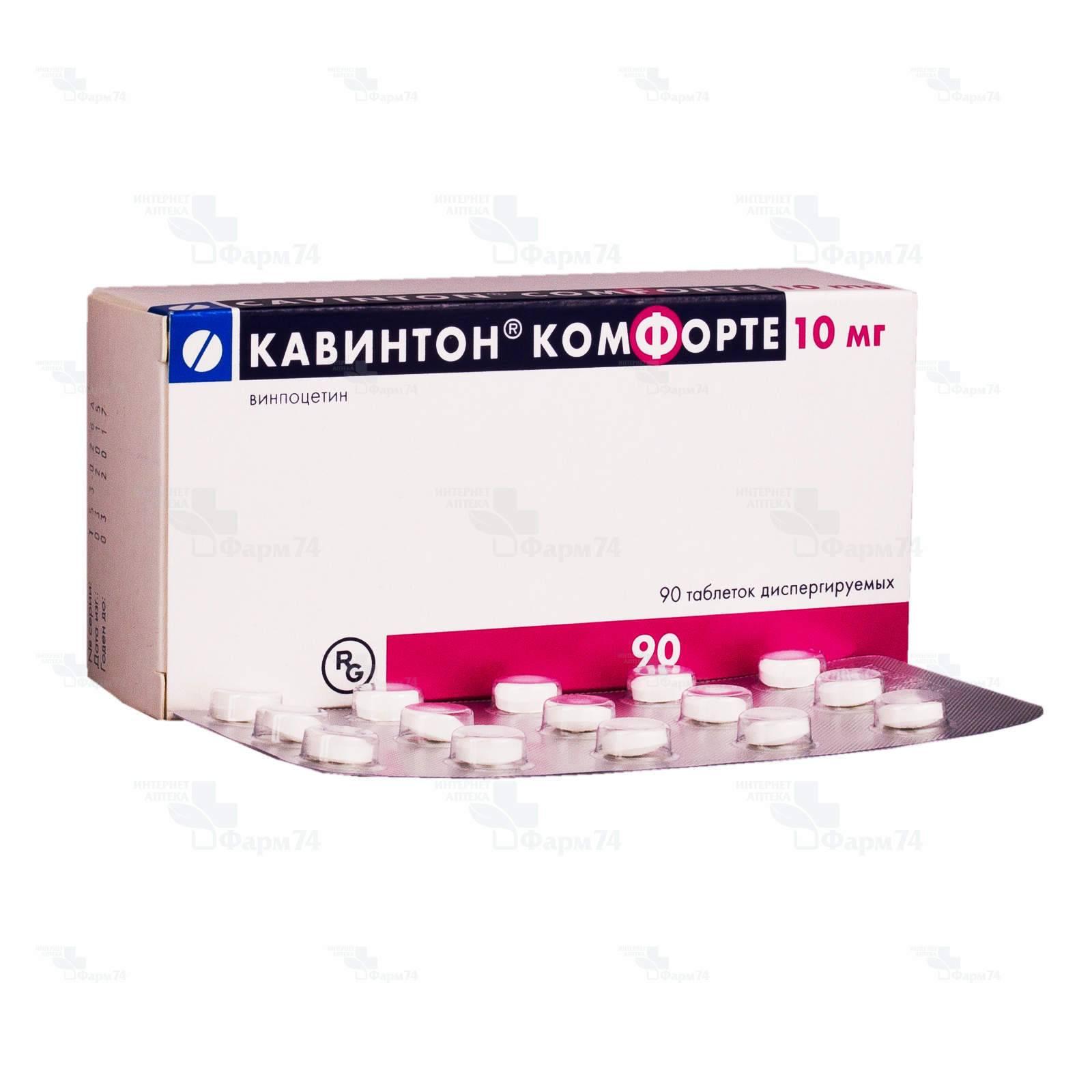 Кавинтон комфорте аналоги и заменители - 103doctor.ru