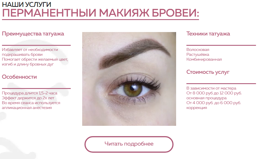 Татуаж глаз: особенности процедуры и правила ухода за веками после сеанса