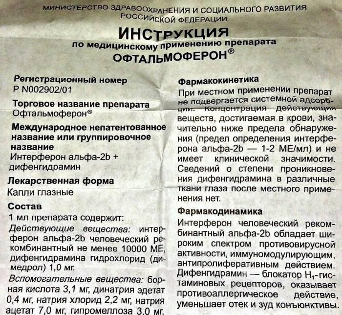 Офтальмоферон - инструкция по применению, цена, аналоги