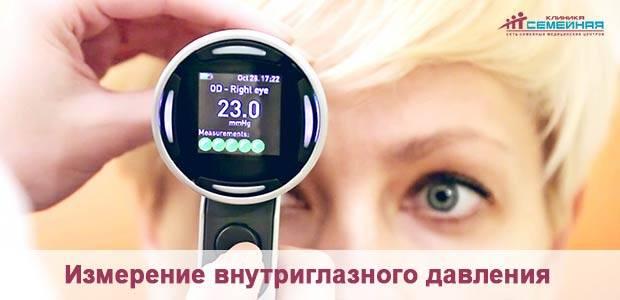 Норма глазного давления – какие цифры считаются нормальными у разных возрастов?