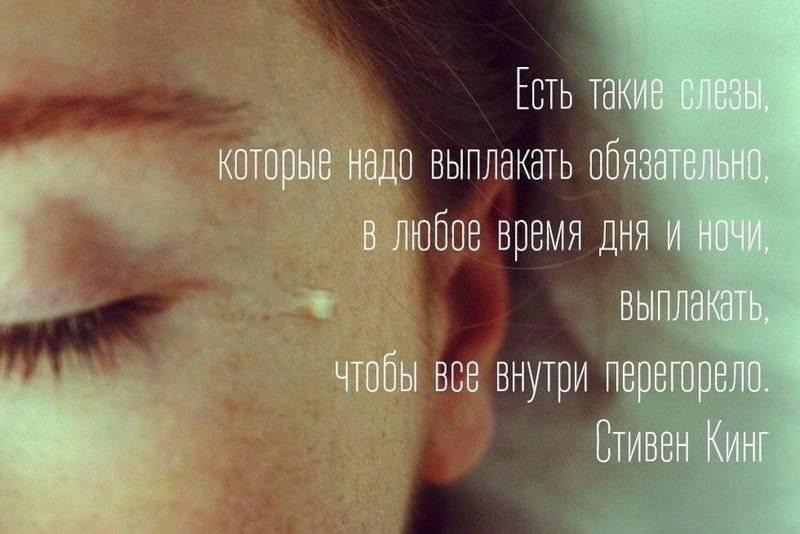Как перестать плакать: история из жизни + 10 методов