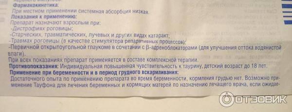 Можно ли тауфон капать детям?   глазной.ру