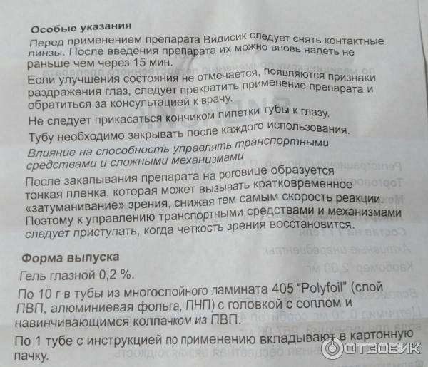 Глазной гель (капли) видисик: инструкция, цена и отзывы - medside.ru