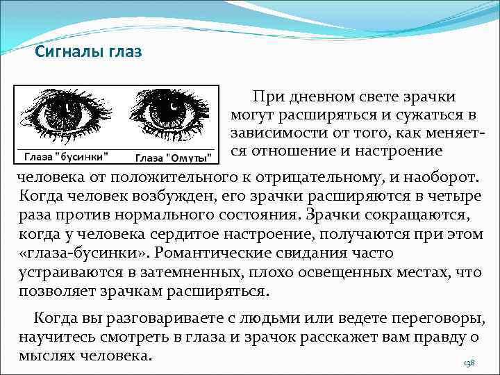 Суженные зрачки: причины, как сузить зрачки (капли для глаз и другие препараты)   азбука здоровья