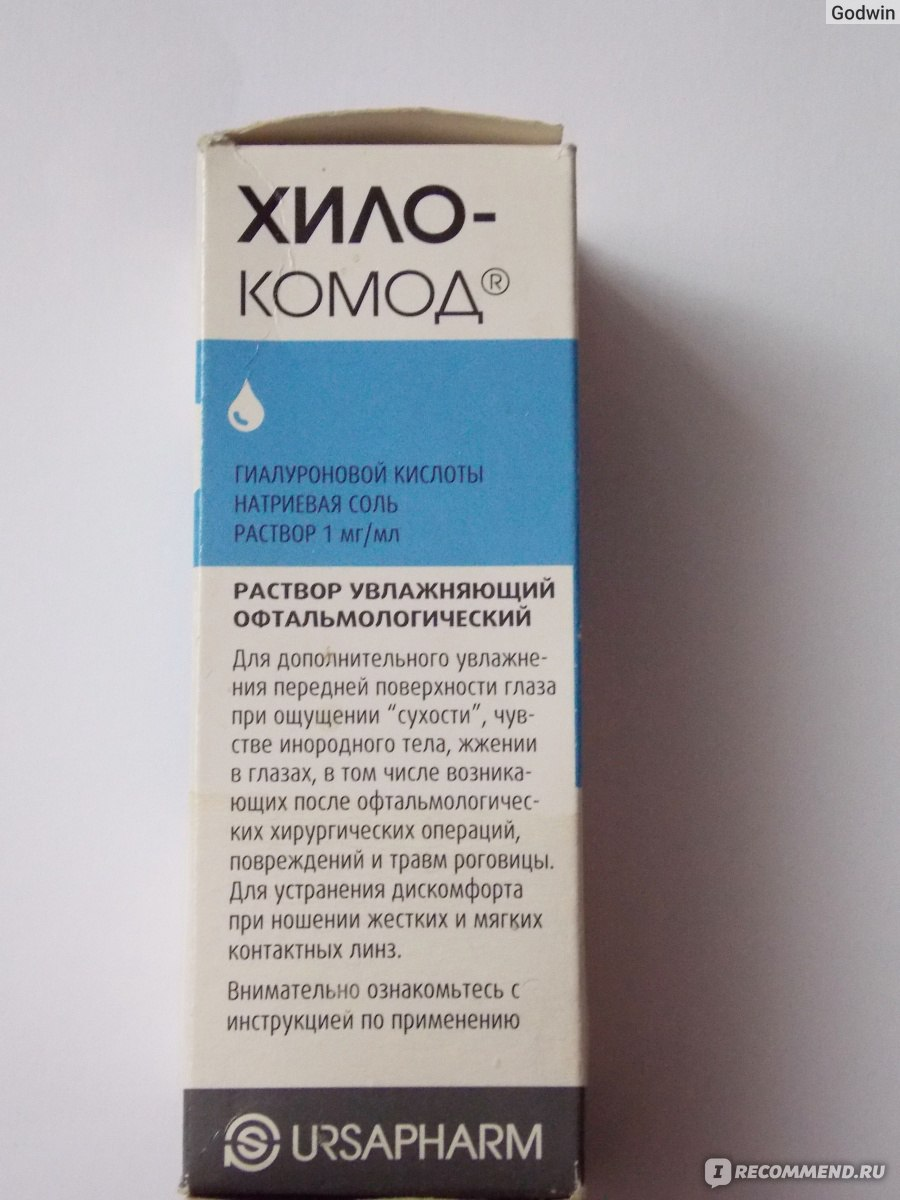 Квинакс, глазные капли: инструкция по применению, отзывы и аналоги, цены в аптеках