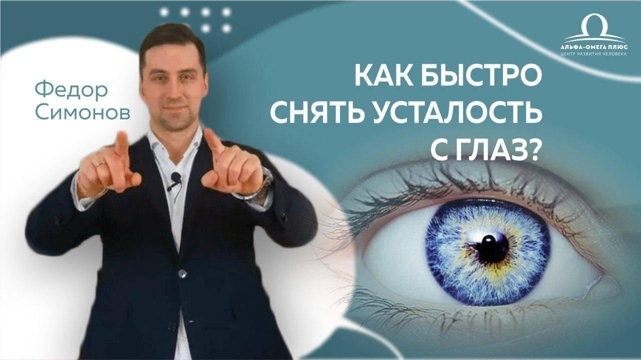 10 способов снять усталость глаз после работы за компьютером - zenamoda.ru