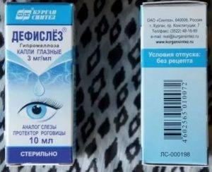 Лакрисин: инструкция по применению, отзывы и аналоги, цены в аптеках