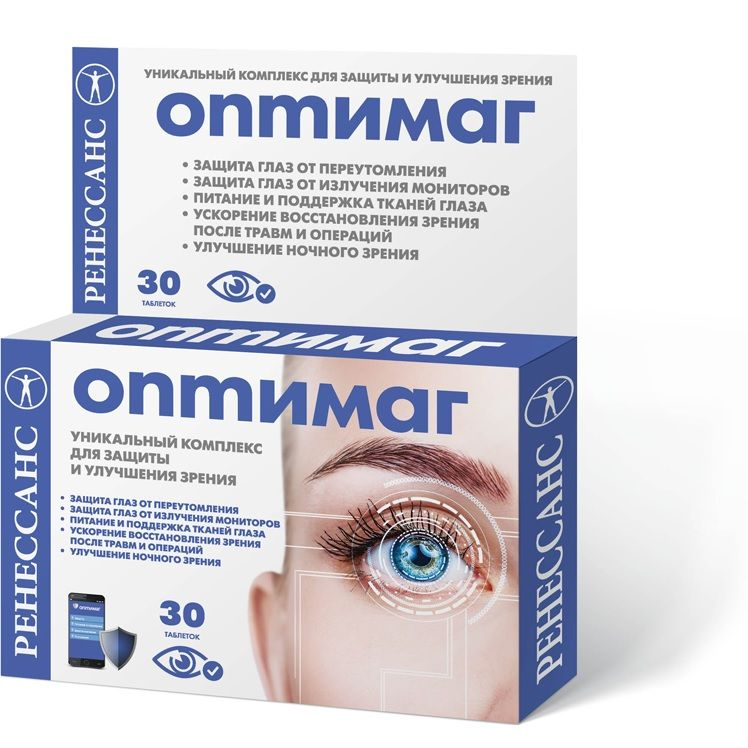 Лучшие витамины для глаз при близорукости (миопии) взрослым, детям: комплексы для зрения