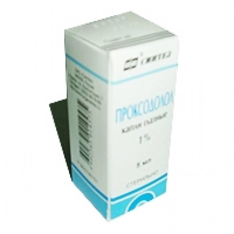 Глазные капли проксодолол: инструкция по применению, стоимость и аналогичные препараты
