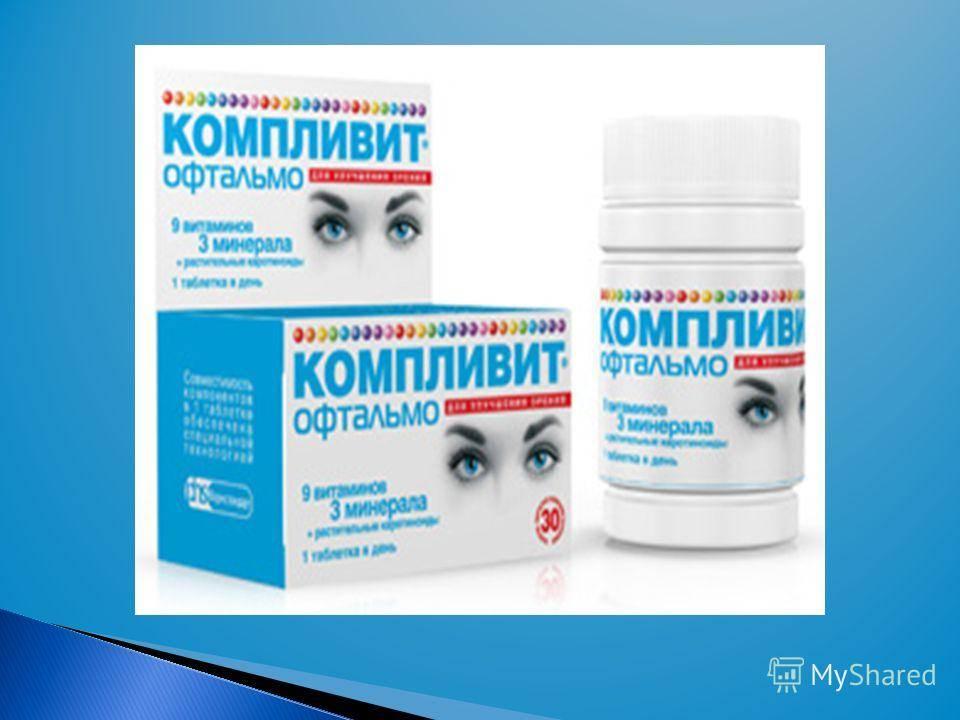 Витамины компливит офтальмо