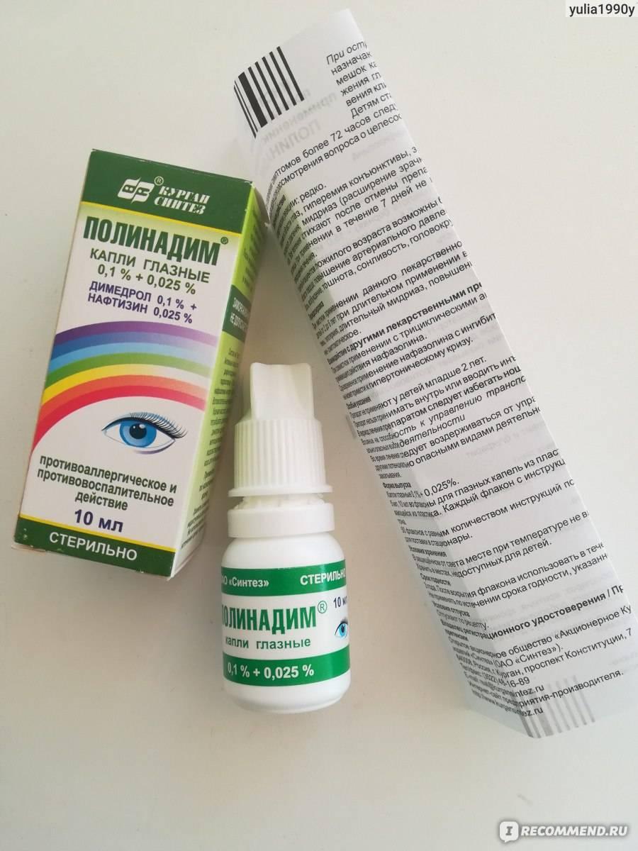 Полинадим глазные капли: инструкция по применению для глаз, отзывы