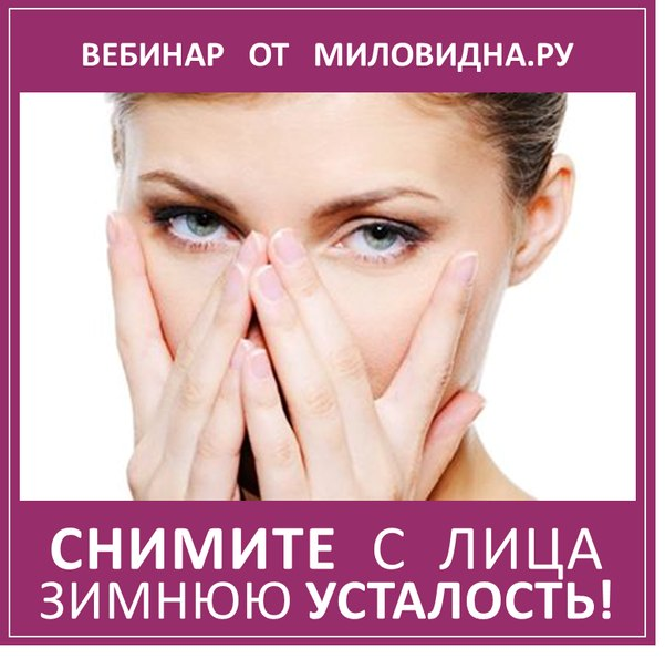 Народные рецепты от усталости и покраснения глаз