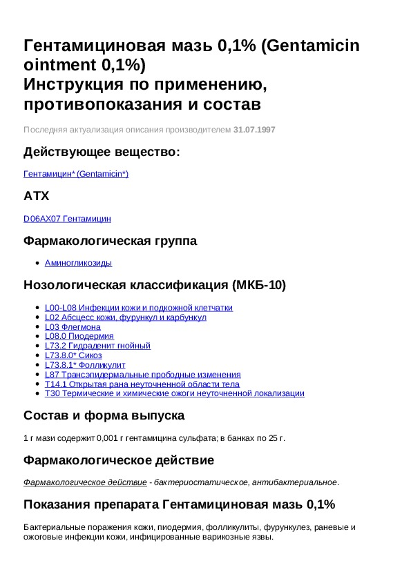 Гентамициновая мазь: подробная инструкция по применению, от чего помогает, состав, аналоги и отзывы